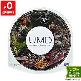 PSP モンスターハンターポータブル2ndG ソフトのみ 箱取説なし モンハン MH プレイステーションポータブル PlayStationPortable【中古】