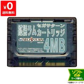 SS SegaSaturn ソフトのみ セガサターン拡張ラムRAMカートリッジ4MB 箱取説等付属品なし【中古】