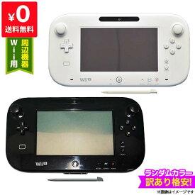 WiiU ゲームパッドのみ タッチペン付 訳あり ランダムカラー【中古】