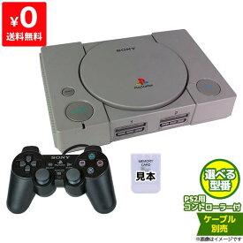 PS初代 本体 PS2用コントローラー付(ブラック) 互換ランダムメモカ付 選べる型番5種 SCPH-5000〜9000【中古】