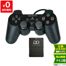 PS2 純正コントローラー1個(ブラック) 互換メモリーカード付 プレステ2 プレイステーション2 PlayStation2 SONY ソニー 周辺機器【中古】