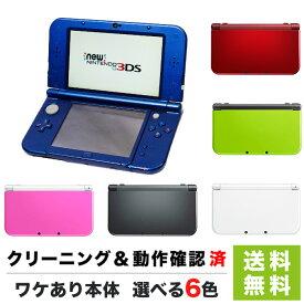 New3DSLL 本体 のみ 選べる6色 訳あり格安 ニンテンドー Nintendo 任天堂【中古】