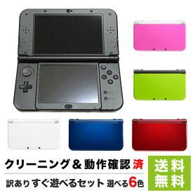 New3DSLL 本体 すぐ遊べるセット 選べる6色 訳あり格安 ニンテンドー Nintendo 任天堂【中古】