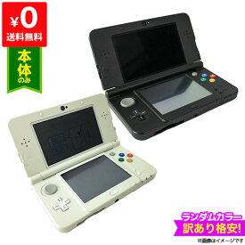 New3DS 本体のみ タッチペン付 ランダムカラー2色 訳あり格安 ニンテンドー Nintendo 任天堂【中古】