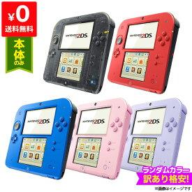 2DS 本体のみ タッチペン付 ランダムカラー5色 訳あり格安 ニンテンドー Nintendo 任天堂【中古】