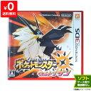 3DS ポケットモンスター ウルトラサン(パッケージ版) ポケモン ソフト ケースあり ニンテンドー Nintendo 任天堂【中…