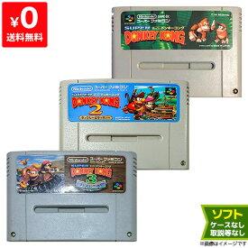 SFC スーパードンキーコング3本セット (スーパードンキーコング1,2,3) ソフトのみ 箱取説なし カセット スーパーファミコン レトロゲーム【中古】