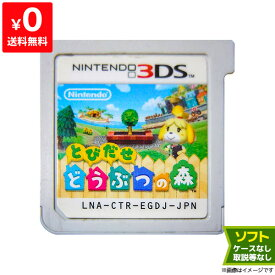3DS とびだせ どうぶつの森 ソフトのみ 箱取説なし カートリッジ ニンテンドー Nintendo【中古】