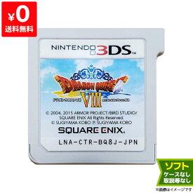 3DS ドラゴンクエスト8 VIII 空と海と大地と呪われし姫君 ソフトのみ 箱取説なし カートリッジ ニンテンドー Nintendo【中古】