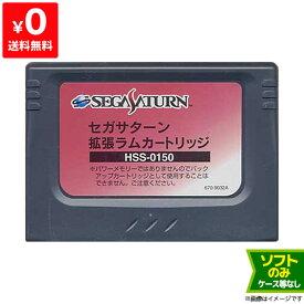 SS 拡張ラムカートリッジ 拡張RAM HSS-0150 ソフトのみ 箱取説なし カセット セガサターン SEGA レトロゲーム 【中古】