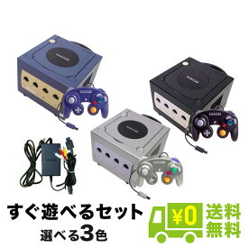 ゲームキューブ GC 本体 任天堂 純正 ケーブル 選べるカラー すぐ遊べるセット【中古】