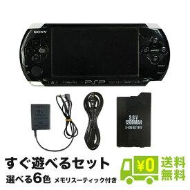 PSP プレイステーションポータブル PSP-3000 本体 すぐ遊べるセット 選べる6色 メモリースティック付き【中古】