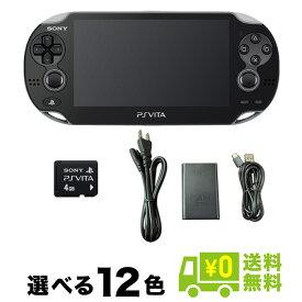 PSVITA Wi-Fiモデル 本体 すぐ遊べるセット 選べる12色 純正メモリーカード4GB付 PlayStationVita SONY【中古】