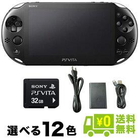 PSVITA Wi-Fiモデル 本体 すぐ遊べるセット 選べる12色 純正メモリーカード32GB付 PlayStationVita SONY【中古】