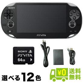 PSVITA Wi-Fiモデル 本体 すぐ遊べるセット 選べる12色 純正メモリーカード64GB付 PlayStationVita SONY【中古】