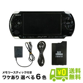 PSP プレイステーションポータブル PSP-3000 訳あり 本体 すぐ遊べるセット 選べる6色 メモリースティック付き(容量ランダム)【中古】