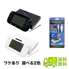 WiiU ニンテンドーWiiU 本体 訳あり すぐ遊べるセット 選べる2色 ゲームパッド タッチペン付き 互換 ACアダプター HDMIケーブル【中古】