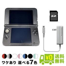 ニンテンドー3DSLL 3DS LL 訳あり 本体 タッチペン 充電器付き すぐ遊べるセット 選べる7色【中古】