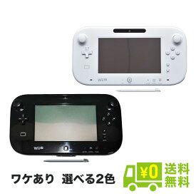 WiiU 訳あり ゲームパッドのみ タッチペン付 選べる2色 シロ クロ【中古】