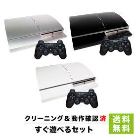 PS3 本体 純正 コントローラー ブラック 1個付き 選べる本体カラー CECHL00 80GB ブラック シルバー ホワイト 【中古】