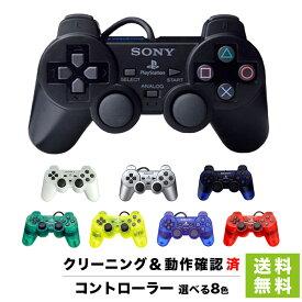 PS2 プレイステーション2 コントローラー DUALSHOCK2 選べる8色 プレステ2【中古】
