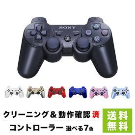 PS3 プレイステーション3 コントローラー DUALSHOCK3 選べる7色 プレステ3【中古】