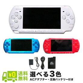 PSP 3000 選べる3色 本体 ACアダプター 互換バッテリー セット PlayStationPortable SONY ソニー【中古】