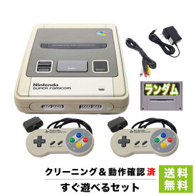 スーパーファミコン SFC スーファミ 本体 すぐに遊べるセット おまけソフト付き コントローラー2個 Nintendo ニンテンドー 任天堂 【中古】