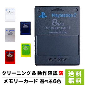 PS2 プレステ2 純正 メモリーカード 8MB 選べる6色 プレイステーション2 メモカ【中古】