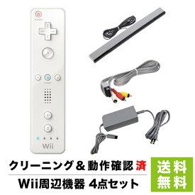 Wii ニンテンドーWii 周辺機器(リモコン,センサーバー,AVケーブル,ACアダプター) 純正 4点セット 任天堂 Nintendo【中古】