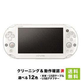 VITA PSVita 2000 本体 選べる12色 USBケーブル USBアダプター セット【中古】