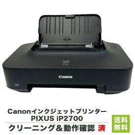 旧モデル Canon インクジェットプリンター PIXUS iP2700【中古】