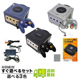 GC 本体 コントローラー1個 すぐ遊べるセット HDMIケーブル付き メモリーカード59グレー 選べる3色 ゲームキューブ ニンテンドー【中古】
