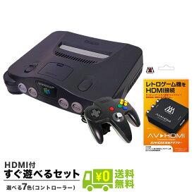 64 ニンテンドー64 本体 コントローラー付き すぐ遊べるセット HDMIケーブル付き【中古】送料無料