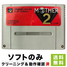 スーファミ スーパーファミコン MOTHER2 ギーグの逆襲 マザー2 SFC ソフトのみ ソフト単品 Nintendo 任天堂 ニンテンドー 4902370501940 【中古】