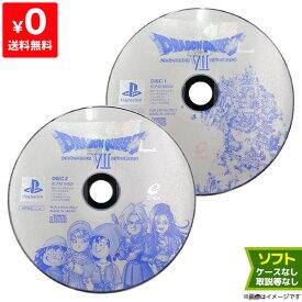 PS初代 ドラゴンクエスト7 ソフトのみ 箱取説なし ドラクエ7 プレイステーション プレステ PlayStation レトロゲーム【中古】