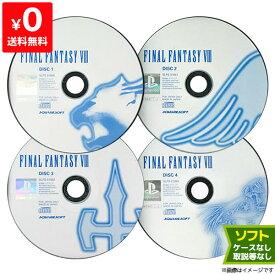 PS初代 ファイナルファンタジー8 ソフトのみ 箱取説なし FF8 プレイステーション プレステ PlayStation レトロゲーム【中古】