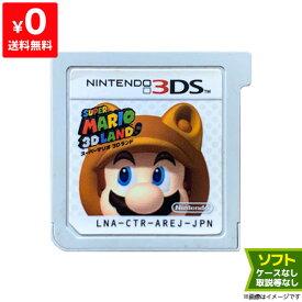 3DS スーパーマリオ3Dランド(パッケージ版) ソフトのみ 箱取説なし ニンテンドー Nintendo 任天堂【中古】