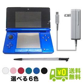 3DS 本体 すぐ遊べるセット 訳あり(スライドパッド ゴム無し) タッチペン付 選べるカラー6色 ニンテンドー Nintendo 任天堂【中古】