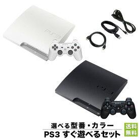 PS3 プレステ3 プレイステーション3 本体 中古 120GB チャコール・ブラック CECH-2000A すぐ遊べるセット PlayStation3 SONY ゲーム機 4948872412209 送料無料 【中古】