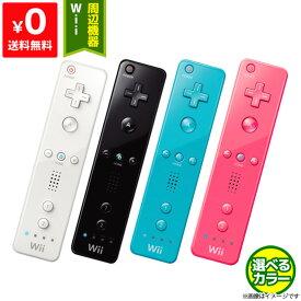 Wii ニンテンドーWii リモコン 周辺機器 コントローラー 選べる4色【中古】