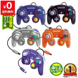 GC ゲームキューブ 周辺機器 純正 コントローラー 選べる5色【中古】