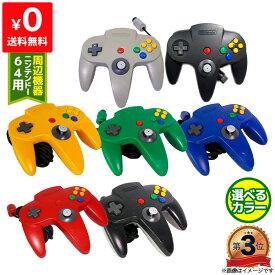 64 ニンテンドー64 コントローラー 周辺機器 Nintendo64 任天堂64 選べる7色 【中古】