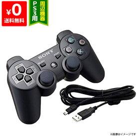 PS3 コントローラー 純正 ブラック USBケーブル付き 4948872411790【中古】