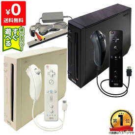 Wii ニンテンドーWii 本体 すぐ遊べるセット 選べる2色 シロ クロ【中古】