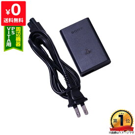 PlayStation Vita ACアダプター 本体 充電器 プレイステーション ヴィータ PCH-ZAC1J 4948872413107 【中古】