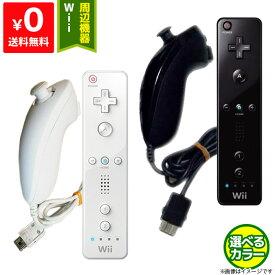 Wii ニンテンドーWii リモコン ヌンチャク セット 選べる2色 純正品【中古】