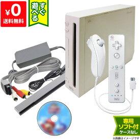 Wii ニンテンドーWii 本体 すぐ遊べるセット シロ おまけソフト付き【中古】