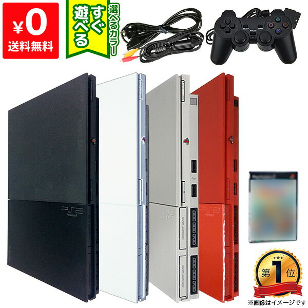 PS2 本体 中古 非純正 コントローラー 1個付き おまけ PS2 ソフト 1本付き すぐ遊べるセット プレステ2 SCPH 90000CB CW SS CR 送料無料