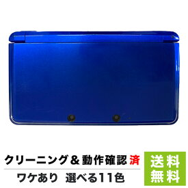 3DS 本体 訳あり 第1世代 ランダムカラー  ニンテンドー Nintendo ゲーム機 【中古】